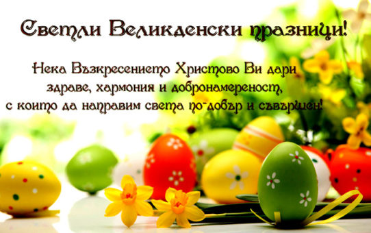 Светли Великденски празници !
