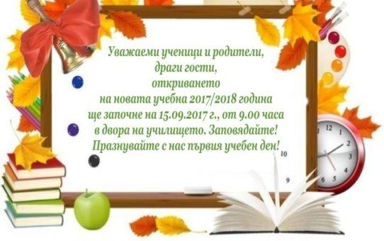 Откриване на новата учебна година