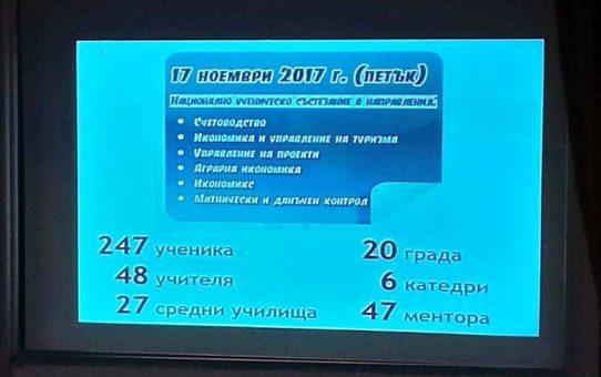 """Осемнадесет ученици от Старопрестолна професионална гимназия по икономика вече са студенти в СА""""Д. А Ценов"""" гр. Свищов"""
