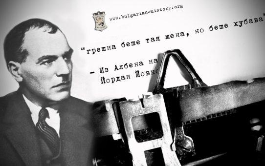 8 любими откъса от произведенията на Йордан Йовков