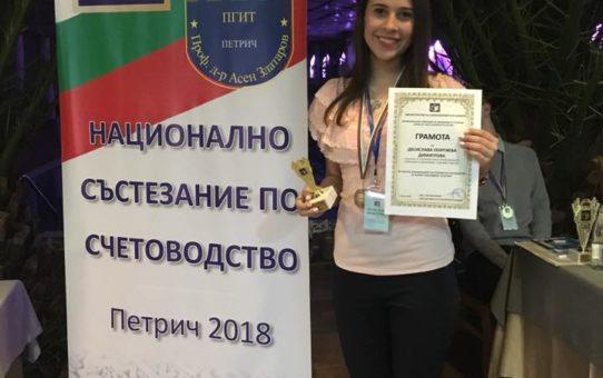 Десислава Димитрова от СПГИ – призьор в Националното състезание по счетоводство