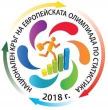 Участие в Националния кръг от първата Европейска олимпиада по статистика за ученици