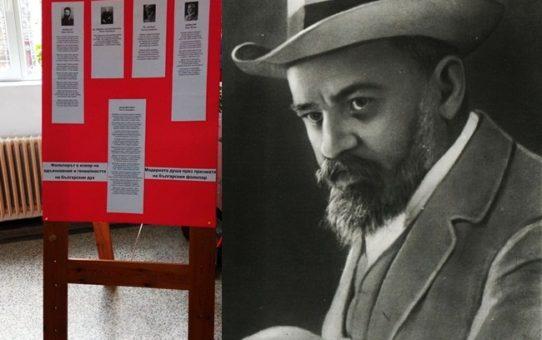 153 години от рождението  на Пенчо Славейков.