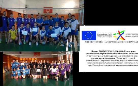 """Коледен турнир по волейбол организираха отборите към Старопрестолна професионална гимназия по икономика по проект """"Твоят час"""""""