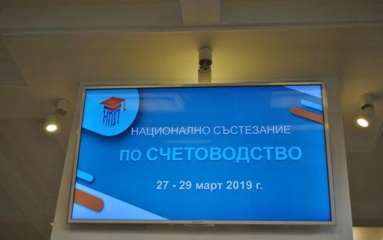 Участие в националното състезание по счетоводство