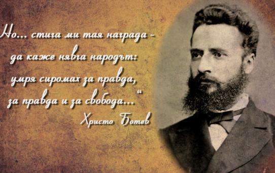Старопрестолна професионална гимназия по икономика отбеляза 143 години от гибелта на Христо Ботев