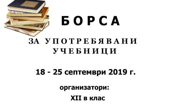 Борса за употребявани учебници