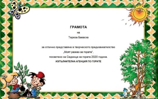 Отличие за Тереза Баевска от  9 б клас